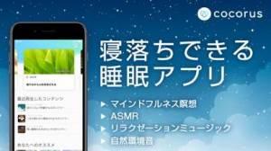 iPhone、iPadアプリ「cocorus-マインドフルネス瞑想・睡眠の瞑想」のスクリーンショット 1枚目