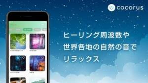 iPhone、iPadアプリ「cocorus-マインドフルネス瞑想・睡眠の瞑想」のスクリーンショット 3枚目