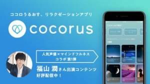 iPhone、iPadアプリ「cocorus-マインドフルネス瞑想/ASMR/自然音」のスクリーンショット 1枚目