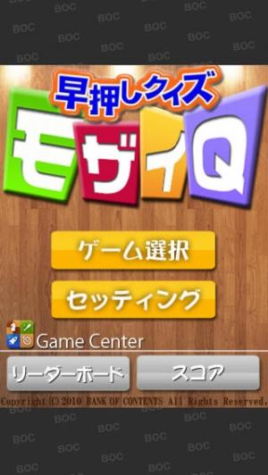 iPhone、iPadアプリ「何が見える?!早押しクイズ」のスクリーンショット 1枚目