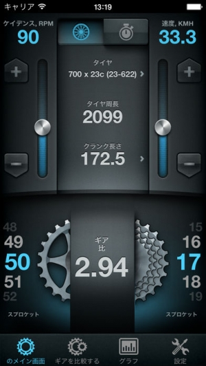 iPhone、iPadアプリ「自転車ギア電卓-自転車ギア」のスクリーンショット 2枚目