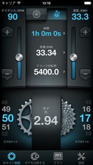iPhone、iPadアプリ「自転車ギア電卓-自転車ギア」のスクリーンショット 1枚目