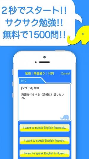 iPhone、iPadアプリ「ペラペラ英会話|フレーズで丸暗記する無料の英語クイズ」のスクリーンショット 1枚目