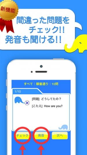 iPhone、iPadアプリ「ペラペラ英会話 フレーズで丸暗記する無料の英語クイズ」のスクリーンショット 3枚目