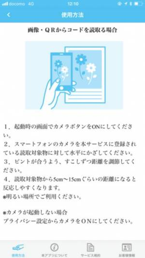 iPhone、iPadアプリ「QUEMA for Smartphone」のスクリーンショット 3枚目