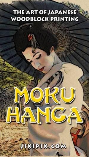 iPhone、iPadアプリ「Moku Hanga」のスクリーンショット 4枚目