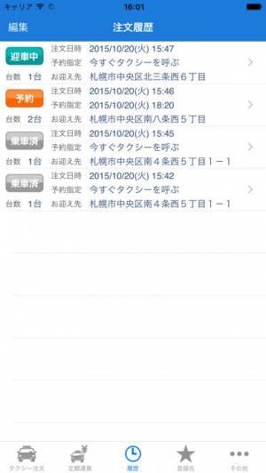 iPhone、iPadアプリ「SKタクシー」のスクリーンショット 4枚目