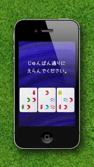 iPhone、iPadアプリ「瞬間記憶トレーニング 右脳でございます」のスクリーンショット 2枚目