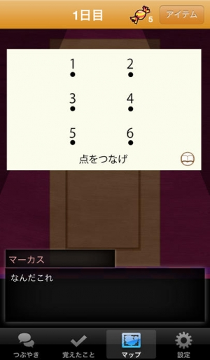 iPhone、iPadアプリ「マーカスと謎の幽霊屋敷」のスクリーンショット 3枚目