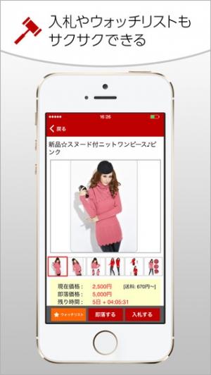 iPhone、iPadアプリ「楽天オークション-無料で簡単に始められるネットオークション」のスクリーンショット 3枚目