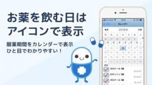 iPhone、iPadアプリ「お薬ノート -薬歴・服薬管理-」のスクリーンショット 3枚目