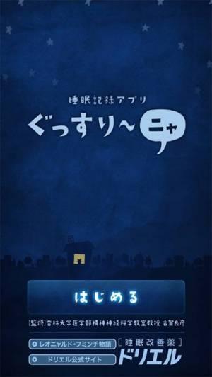 iPhone、iPadアプリ「ぐっすり~ニャ/睡眠記録」のスクリーンショット 1枚目
