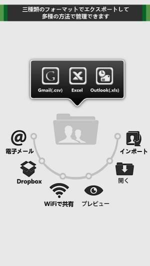 iPhone、iPadアプリ「連絡先 バックアップ - IS Contacts Kit Free」のスクリーンショット 3枚目