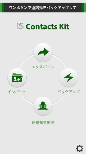iPhone、iPadアプリ「連絡先 バックアップ - IS Contacts Kit Free」のスクリーンショット 1枚目