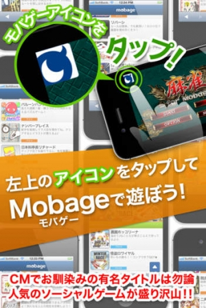 iPhone、iPadアプリ「お助けチュー! for Mobage(モバゲー)」のスクリーンショット 5枚目