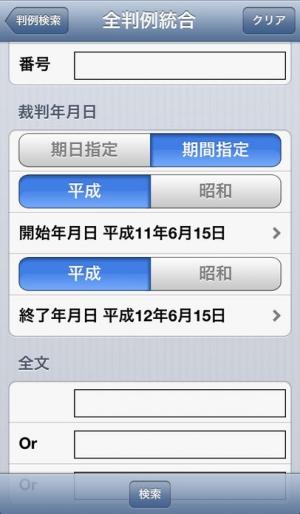 iPhone、iPadアプリ「日本判例検索」のスクリーンショット 2枚目
