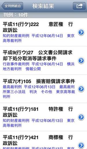 iPhone、iPadアプリ「日本判例検索」のスクリーンショット 3枚目
