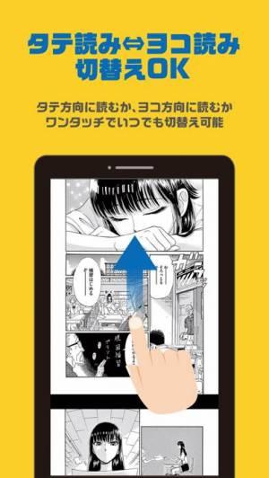iPhone、iPadアプリ「まんが王国 - 人気の漫画をじっくり試し読み」のスクリーンショット 3枚目