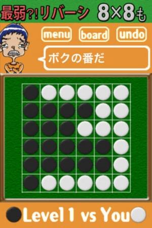iPhone、iPadアプリ「最弱?!リバーシブルFree(6×6)」のスクリーンショット 1枚目