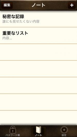iPhone、iPadアプリ「パスワード金庫Lite」のスクリーンショット 4枚目