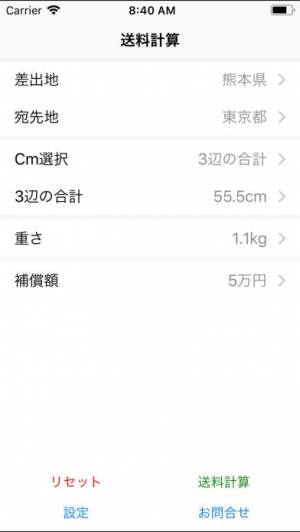 iPhone、iPadアプリ「オークション&フリマ送料計算Lite」のスクリーンショット 1枚目