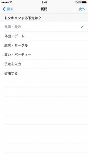 iPhone、iPadアプリ「ドタキャンの言い訳(社会人用)」のスクリーンショット 2枚目