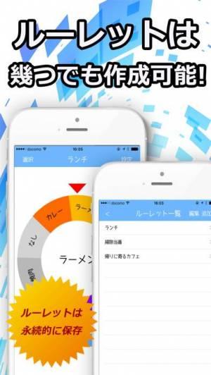 iPhone、iPadアプリ「My ルーレット」のスクリーンショット 3枚目