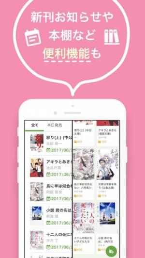 iPhone、iPadアプリ「読書メーター - 日々の読書記録と読書コミュニティ」のスクリーンショット 5枚目