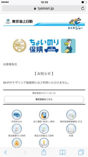 iPhone、iPadアプリ「モバイルエージェント」のスクリーンショット 5枚目