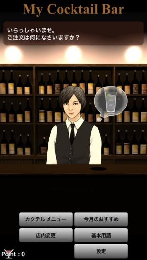 iPhone、iPadアプリ「MyCocktailBar」のスクリーンショット 1枚目
