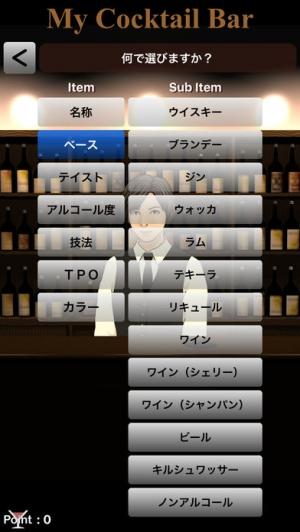 iPhone、iPadアプリ「MyCocktailBar」のスクリーンショット 2枚目