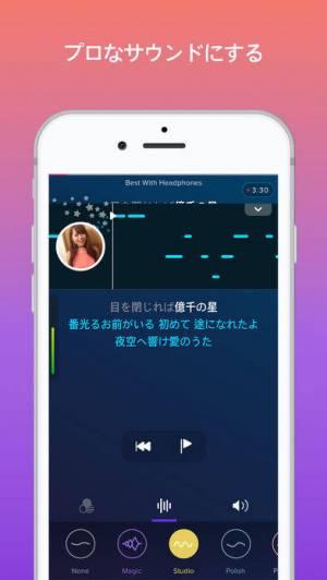 iPhone、iPadアプリ「Smule - ナンバーワンの歌アプリ」のスクリーンショット 5枚目