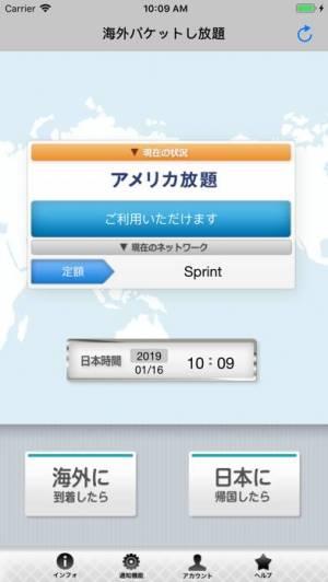 iPhone、iPadアプリ「海外パケットし放題」のスクリーンショット 3枚目