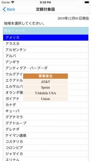 iPhone、iPadアプリ「海外パケットし放題」のスクリーンショット 4枚目