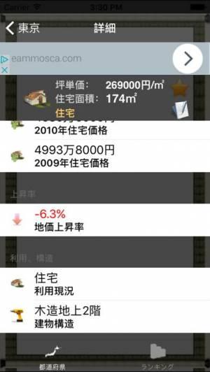 iPhone、iPadアプリ「日本地価Lite」のスクリーンショット 5枚目