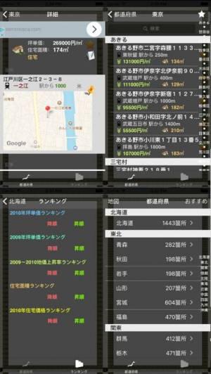 iPhone、iPadアプリ「日本地価Lite」のスクリーンショット 2枚目