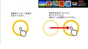 iPhone、iPadアプリ「気合ビーム」のスクリーンショット 3枚目