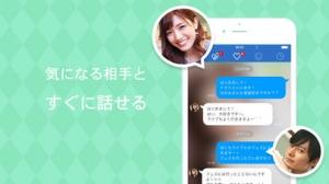 iPhone、iPadアプリ「出会いはYYC(ワイワイシー)」のスクリーンショット 3枚目