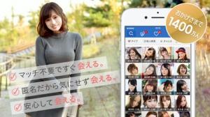 iPhone、iPadアプリ「出会いはYYC(ワイワイシー)」のスクリーンショット 1枚目