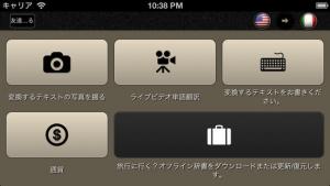 iPhone、iPadアプリ「CamTranslator Pro」のスクリーンショット 1枚目