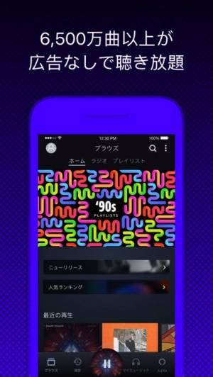 iPhone、iPadアプリ「Amazon Music」のスクリーンショット 1枚目