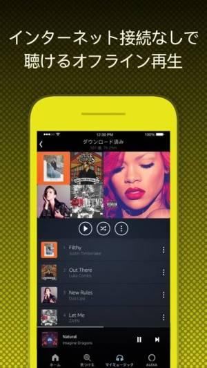 iPhone、iPadアプリ「Amazon Music」のスクリーンショット 5枚目