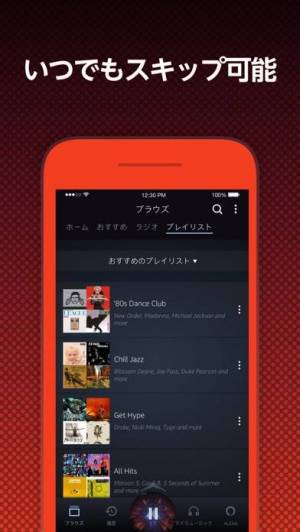 iPhone、iPadアプリ「Amazon Music」のスクリーンショット 4枚目