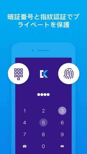 iPhone、iPadアプリ「パスワードでシークレット写真・動画も安心: Keepsafe」のスクリーンショット 3枚目