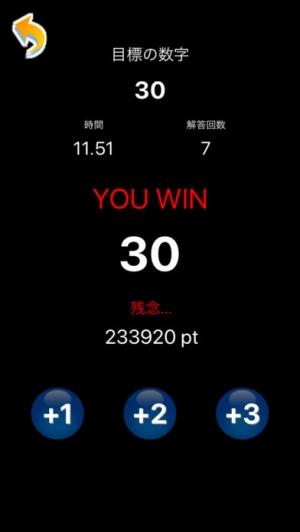 iPhone、iPadアプリ「Don't 100 〜100を言ったら負け〜」のスクリーンショット 2枚目