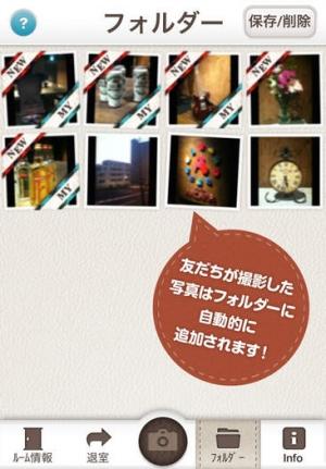 iPhone、iPadアプリ「MyPhoTomo(マイフォトモ)」のスクリーンショット 4枚目