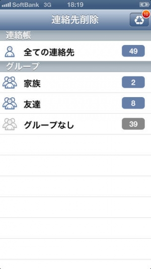 iPhone、iPadアプリ「連絡先削除」のスクリーンショット 1枚目