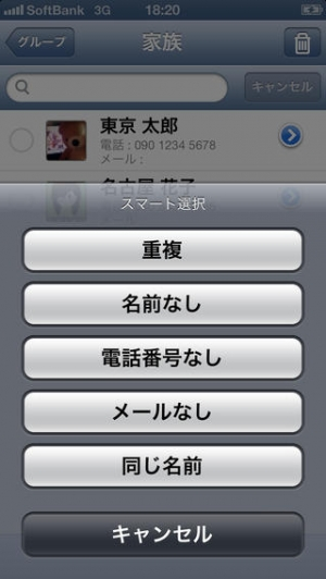 iPhone、iPadアプリ「連絡先削除」のスクリーンショット 2枚目