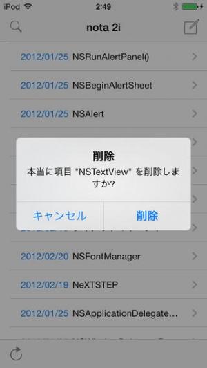 iPhone、iPadアプリ「nota 2i」のスクリーンショット 4枚目