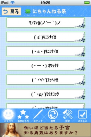 iPhone、iPadアプリ「Boy's顔文字 特殊顔文字 」のスクリーンショット 5枚目